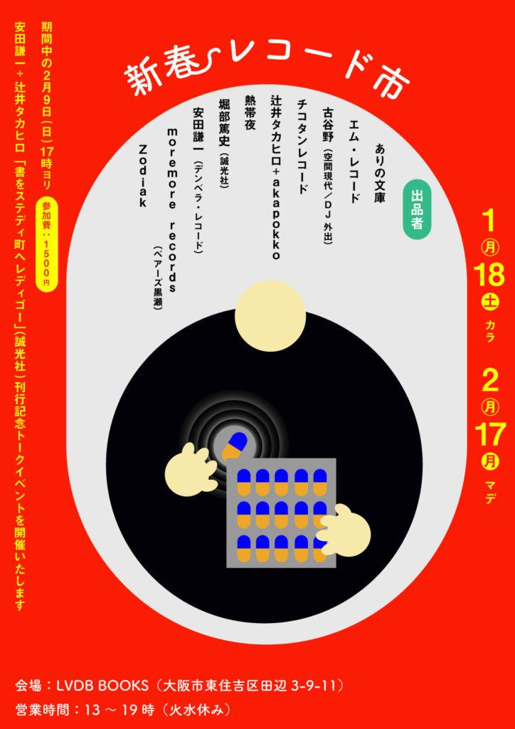 大阪、京都、神戸のレコード屋、音楽レーベル、音楽家、漫画家、デザイナーらが出品者、「新春レコード市」がLVDB BOOKSにて開催