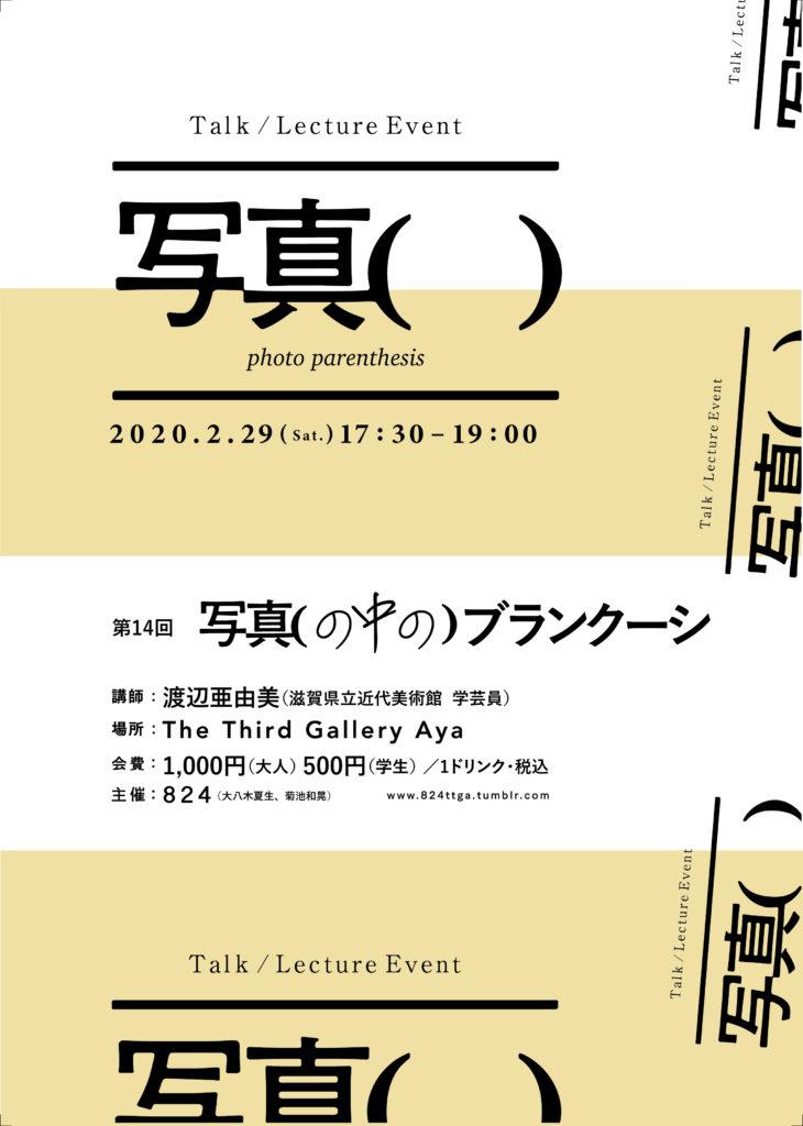 トーク/レクチャーイベント「写真(の中の)ブランクーシ」がThe Third Gallery Ayaにて開催