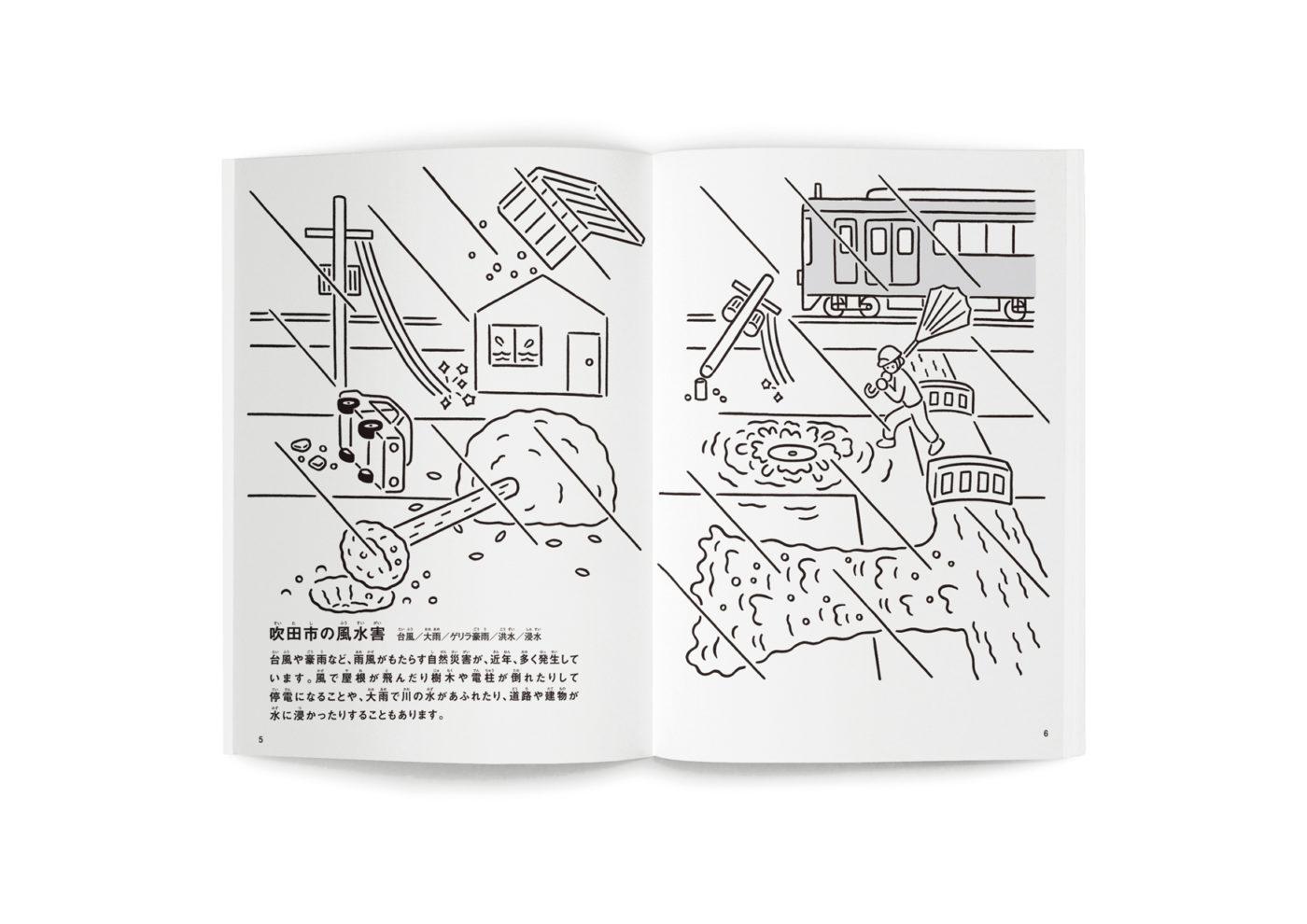ブックデザイン:増永明子「吹田市防災ブック『知る 考える 動く』」
