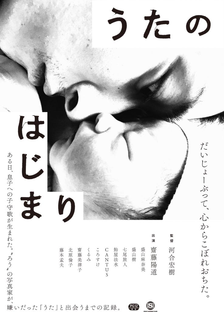 河合宏樹監督作品『うたのはじまり』、シネ・ヌーヴォにて上映