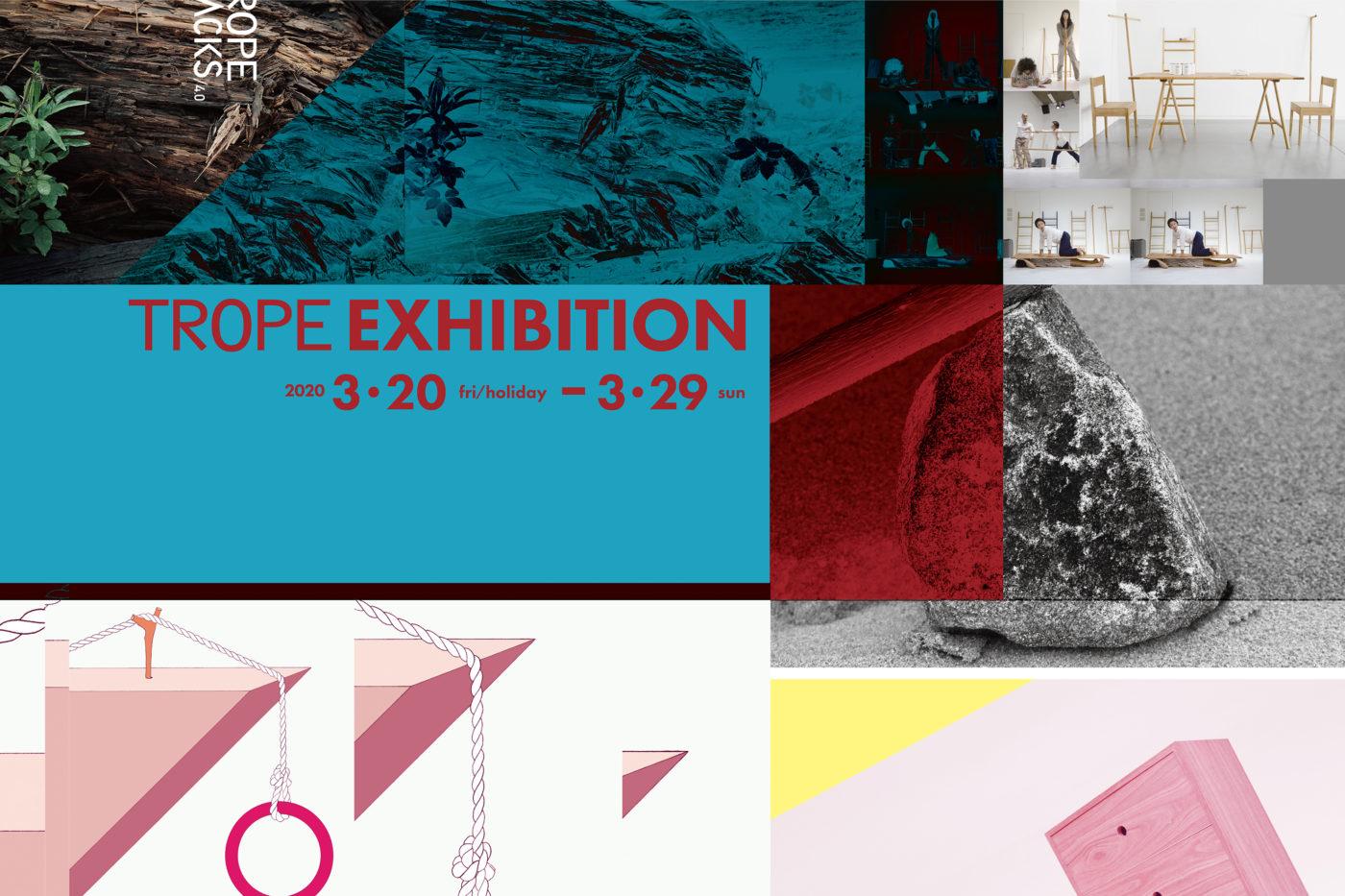 grafオリジナルプロダクト「TROPE」と、異なる専門家との実験プロジェクト「TROPE HACK」の展示企画を開催