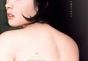 若尾文子映画祭がシネ・ヌーヴォにて開催中。デビュー作『明日は日曜日』から谷崎潤…