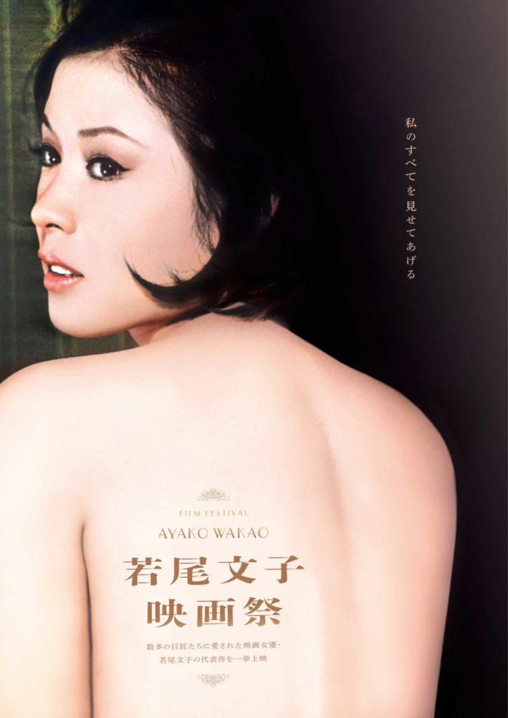 若尾文子映画祭がシネ・ヌーヴォにて開催中。デビュー作『明日は日曜日』から谷崎潤一郎原作『刺青』まで41作を一挙に上映。