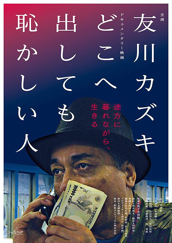 異形のアーティスト・友川カズキの姿を追ったドキュメンタリー映画『どこへ出しても恥かしい人』、シネ・ヌーヴォにて上映