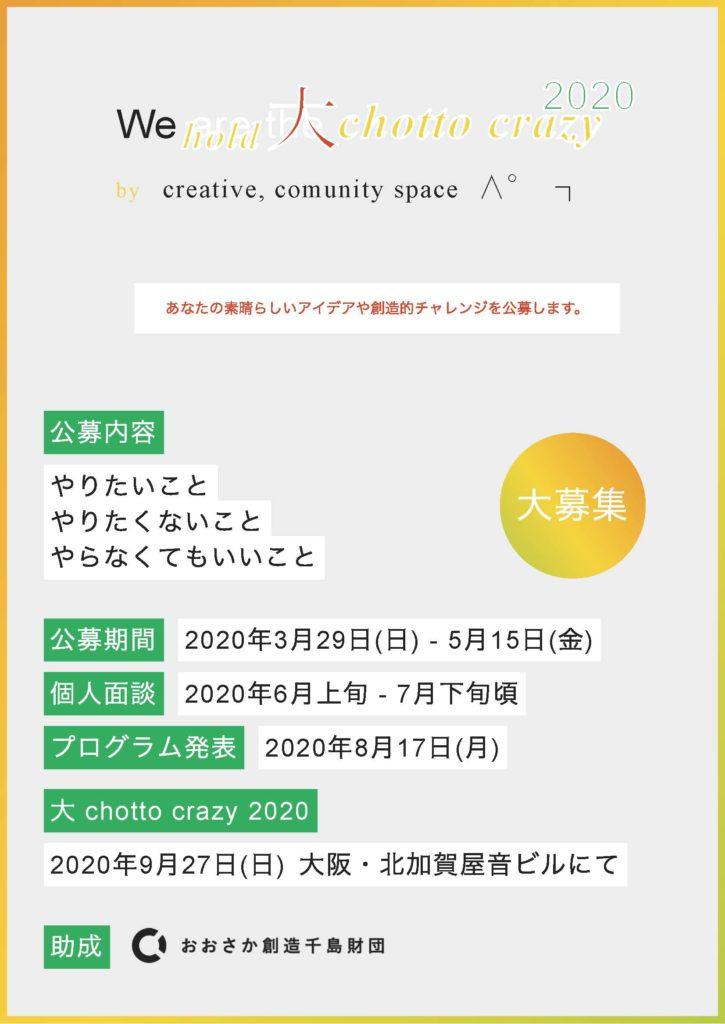 ペフによるコミュニティイベント「大 chotto crazy 2020」 プログラム公募開始