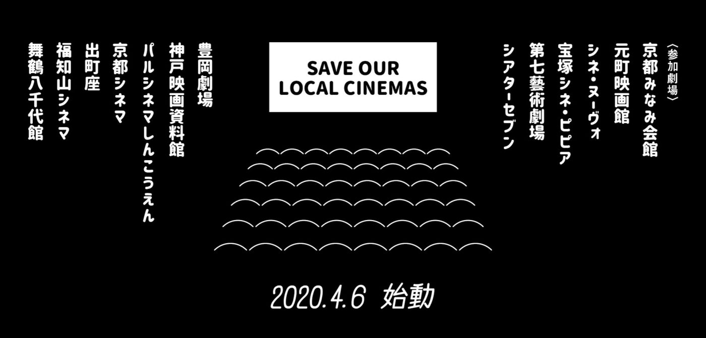 「Save our local cinemas」始動、4月12日まで「関西劇場応援Tシャツ」注文受付