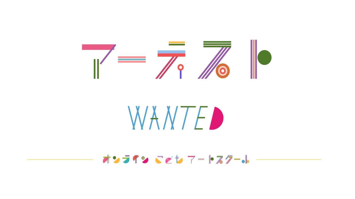 TRA-TRAVELが「オンライン・こどもアートスクール」立ち上げ、アーティスト先生募集