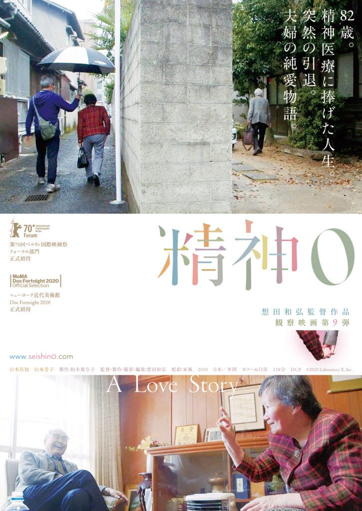 インターネット上の「仮設の映画館」にて、想田和弘監督の新作『精神0』ほか映画作品が順次配信