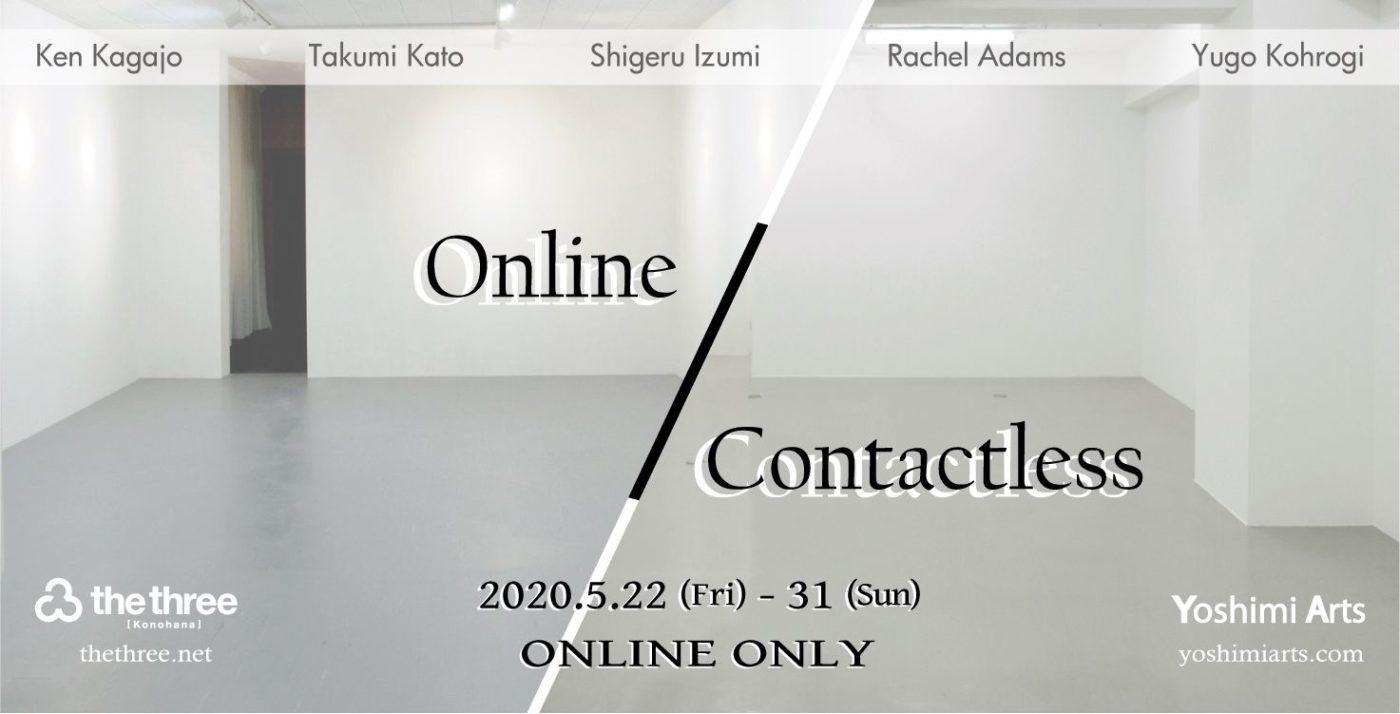 オンライン展覧会「Online / Contactless」Yoshimi Artsとthe three konohanaが共同企画
