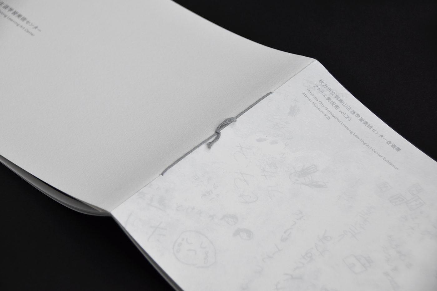 ブックデザイン:芝野健太『「うつしがたり 小出麻代」記録集』