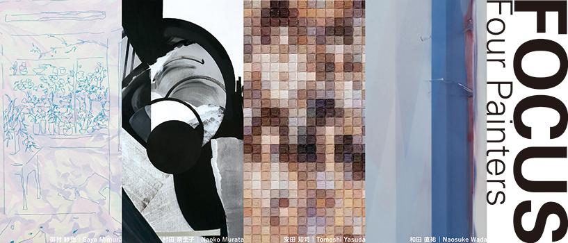 独自の表現方法を探求し「絵画」を制作する若手アーティスト4名の展覧会、TEZUKAYAMA GALLERYにて