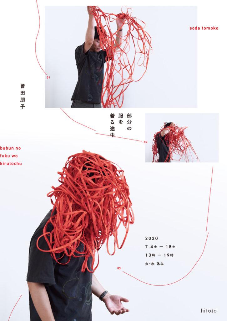 曽田朋子(ミミヤマミシン)による着る遊具のシリーズ「ブブンウェア」の展覧会「部分の服を着る途中」、天満のhitotoにて開催