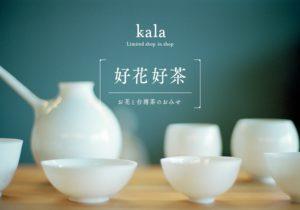 不定期にオープンする花と台湾茶の店「Kala 好花好茶」が、北浜のスパサロン「silta…