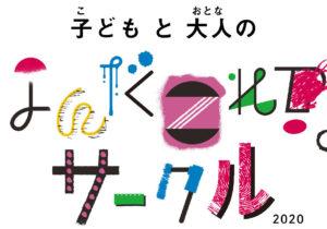 飯川雄大、塚原悠也ら7人のアーティストが講師を担当、通信制のenocoの学校こどもア…