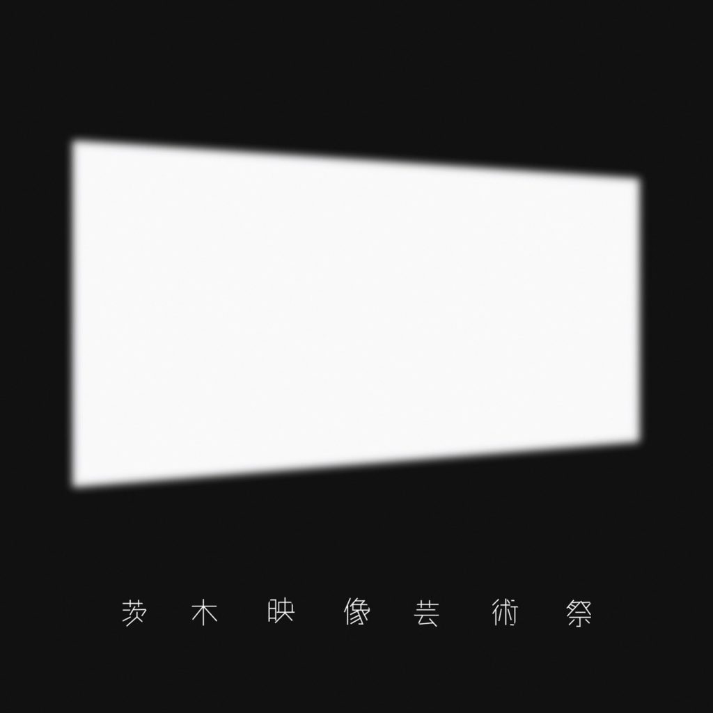 茨木市による新たな映像作品コンクール「茨木映像芸術祭」がスタート。8分19秒以内の映像作品を募集中。