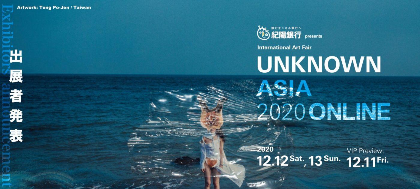 大阪発信の国際アートフェア「UNKNOWN ASIA」、2020年はオンラインで開催。10カ国・地域から、133人のアーティストが参加。
