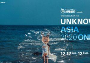 大阪発信の国際アートフェア「UNKNOWN ASIA」、2020年はオンラインで開催。10カ国・…