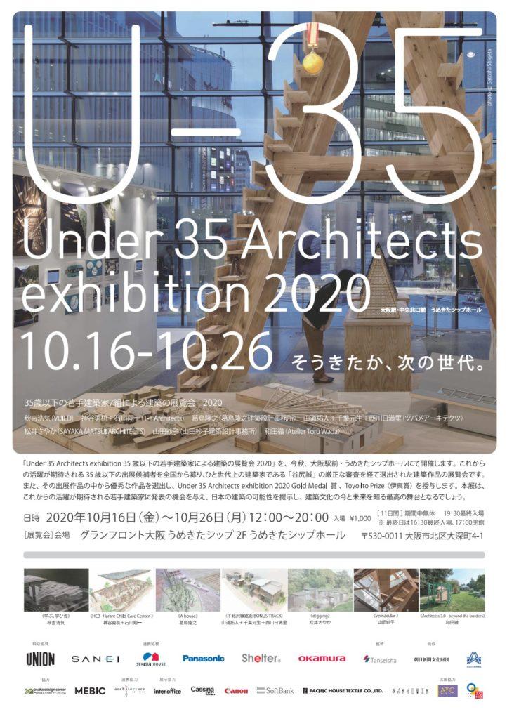 建築家・谷尻誠が選出した、35歳以下の若手建築家7組が出展。「Under 35 Architects exhibition 2020」、うめきたシップホールにて開催。伊東豊雄らが出演するシンポジウムも。
