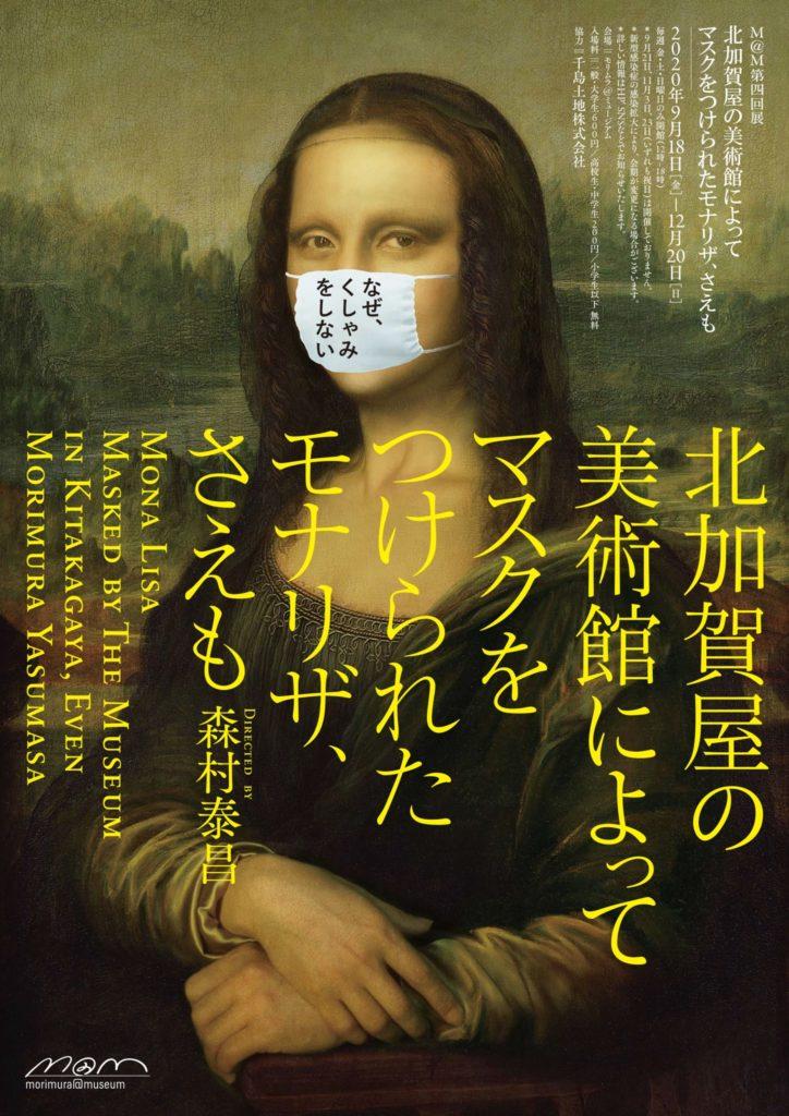 """美術家・森村泰昌が感じた、コロナ禍の世の中の""""異常性""""をテーマとする展覧会。モリムラ@ミュージアム第4回企画展「北加賀屋の美術館によってマスクをつけられたモナリザ、 さえも」。"""
