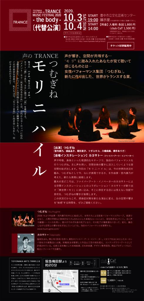 声や呼吸、身体といった根源的なモチーフで、独自のパフォーマンスを行う「つむぎね」が出演。豊中市立文化芸術センター主催公演「声のTRACE つむぎね モ リ ニ ハ イル」。