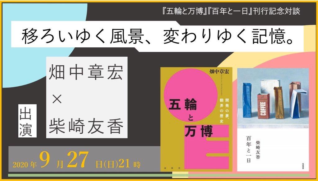 民俗学者・作家の畑中章宏と、小説家の柴崎友香が、互いの最新作と、街や人がもつ記憶や時間について 語る。対談「移ろいゆく風景、変わりゆく記憶。」、toi booksが企画。