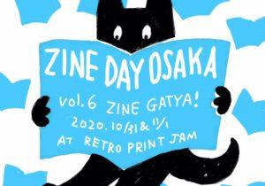 国内外から集まったZINEの展示や交換を楽しむイベント「ZINE DAY OSAKA vol.6」、レ…