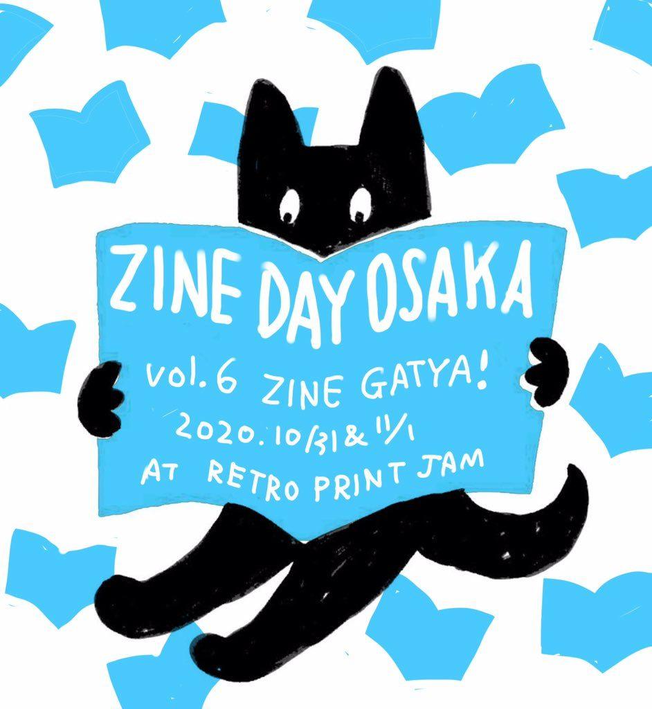 国内外から集まったZINEの展示や交換を楽しむイベント「ZINE DAY OSAKA vol.6」、レトロ印刷JAMにて開催。