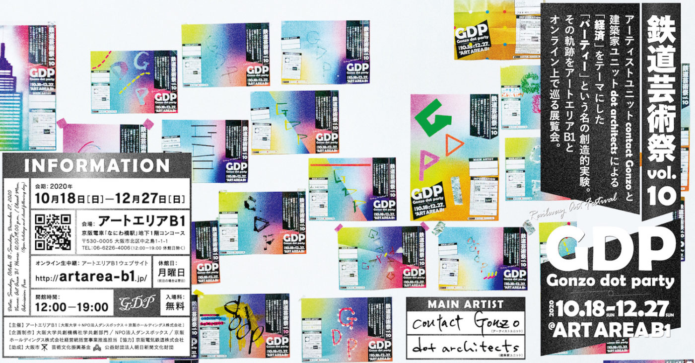"""アートエリアB1の「鉄道芸術祭vol.10」、メインアーティストはcontact Gonzoとdot architects。経済を独自に捉え直すための""""Gonzoとdotによる多種多様なParty""""=「GDP(Gonzo dot party)」を展開。"""
