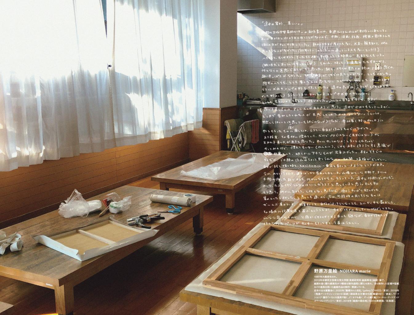 御殿山生涯学習美術センターにて、野原万里絵展「途中は案外美しい」。「架空の公園」をテーマに、市民との協働制作を経てインスタレーションを展開。