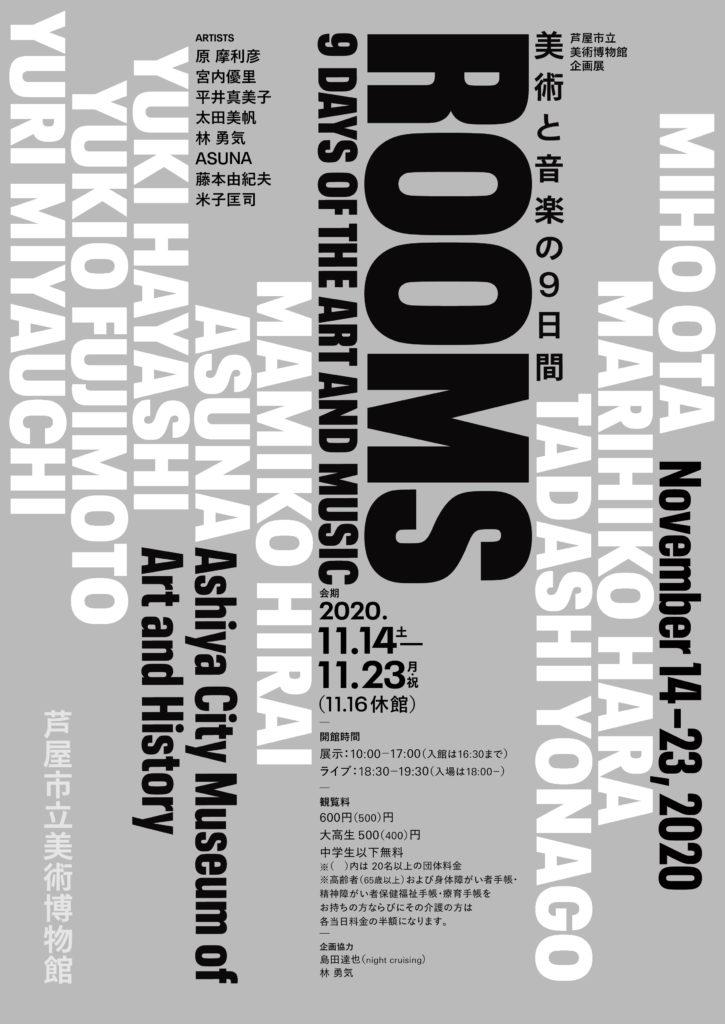 藤本由紀夫、林 勇気、米子匡司ら、大阪に拠点を持つアーティストが参加。「美術と音楽の9日間『rooms』」、芦屋市立美術博物館にて。
