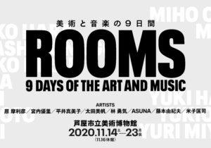 藤本由紀夫、林 勇気、米子匡司ら、大阪に拠点を持つアーティストが参加。「美術と音…