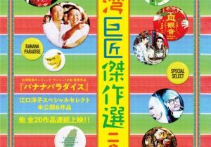 シネ・ヌーヴォにて「台湾巨匠傑作選二〇二〇」が開催。ワン・トン監督『バナナパラ…