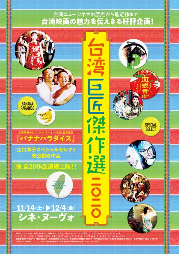 シネ・ヌーヴォにて「台湾巨匠傑作選二〇二〇」が開催。ワン・トン監督『バナナパラダイス』のほか、江口洋子によるスペシャルセレクトを含む新旧20作品を上映。
