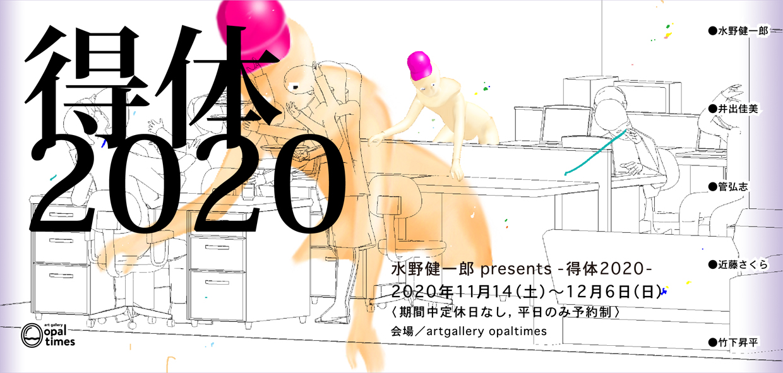 水野健一郎がキュレーションを務めるグループ展「得体」、artgallery opaltimesにて開催。水野と4人の画家・イラストレーターが出展。