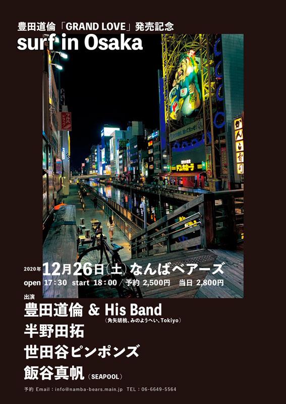 難波ベアーズにて、豊田道倫のデビュー25周年記念作となる『GRAND LOVE』リリースイベント開催。共演は、半野田拓、世田谷ピンポンズ、飯谷真帆。