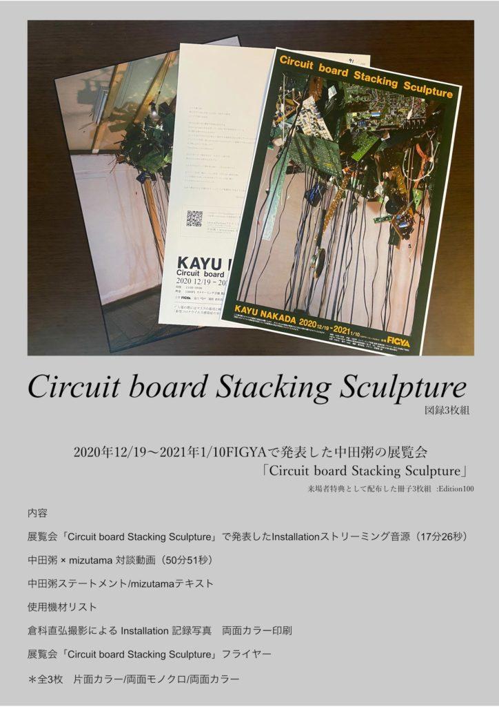 サウンドアーティスト・中田粥の個展「Circuit board Stacking Sculpture」、FIGYAにて開催。インスタレーション作品や制作中の映像などを発表。