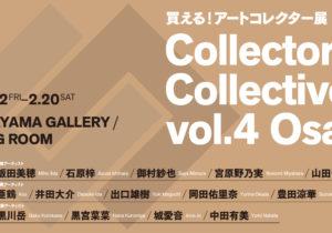 TEZUKAYAMA GALLERYにて、西日本在住のコレクター3名によるコレクション展「Collecto…