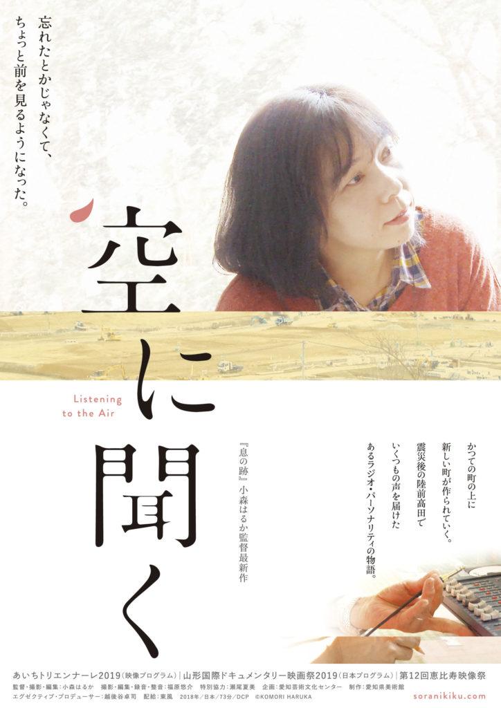 小森はるか監督作品『空に聞く』がシネ・ヌーヴォにて公開。東日本大震災後の陸前高田で、地域の人々のいくつもの声を届けたあるラジオ・パーソナリティの日々を見つめる。