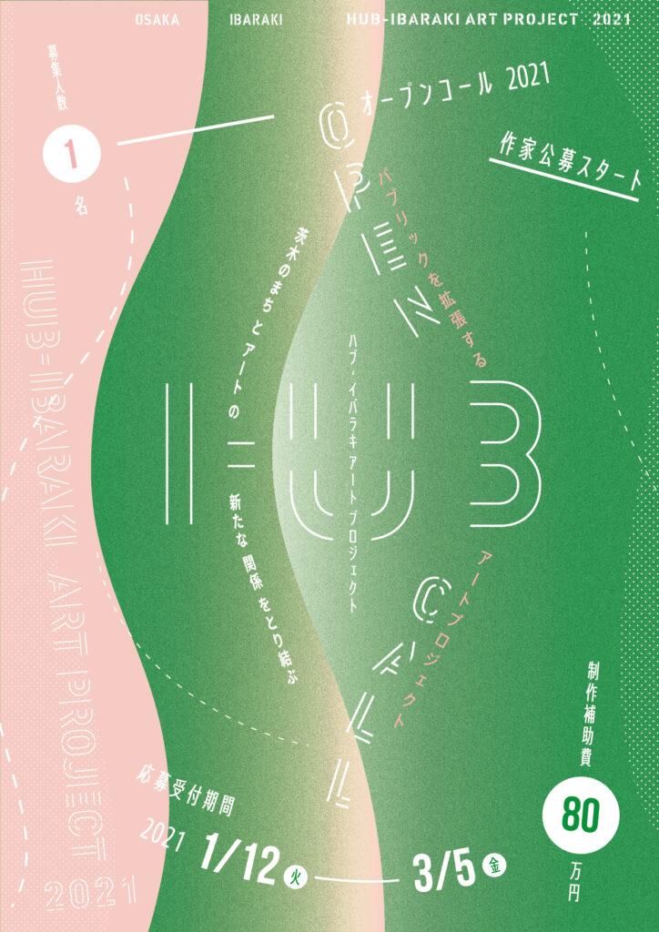 「HUB-IBARAKI ART PROJECT」が、2021年の参加作家を公募中。テーマは「茨木のまちとアートの新たな関係を取り結ぶ パブリックを拡張するアートプロジェクト」。
