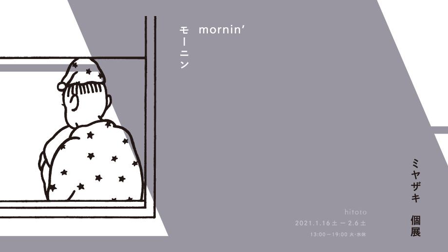 hitotoにて、アーティスト・イラストレーターのミヤザキ個展「mornin' モーニン」開催。短い漫画をテーマにした平面作品を展示。