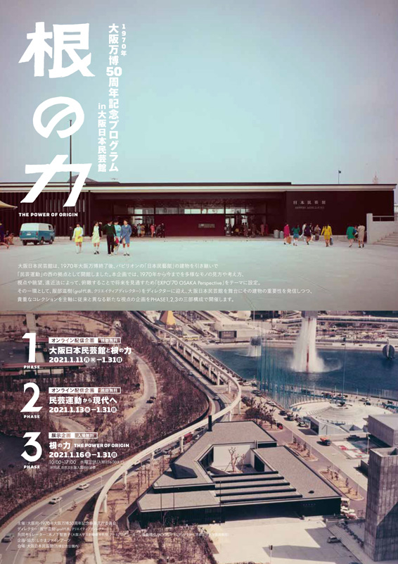 1970年大阪万博50周年記念プログラムin大阪日本民芸館「根の力」、ディレクターにgraf代表・服部滋樹を迎えて開催。オンラインによる対談やインタビューと収蔵品や現代美術作家などによる作品展示を3部構成で展開。