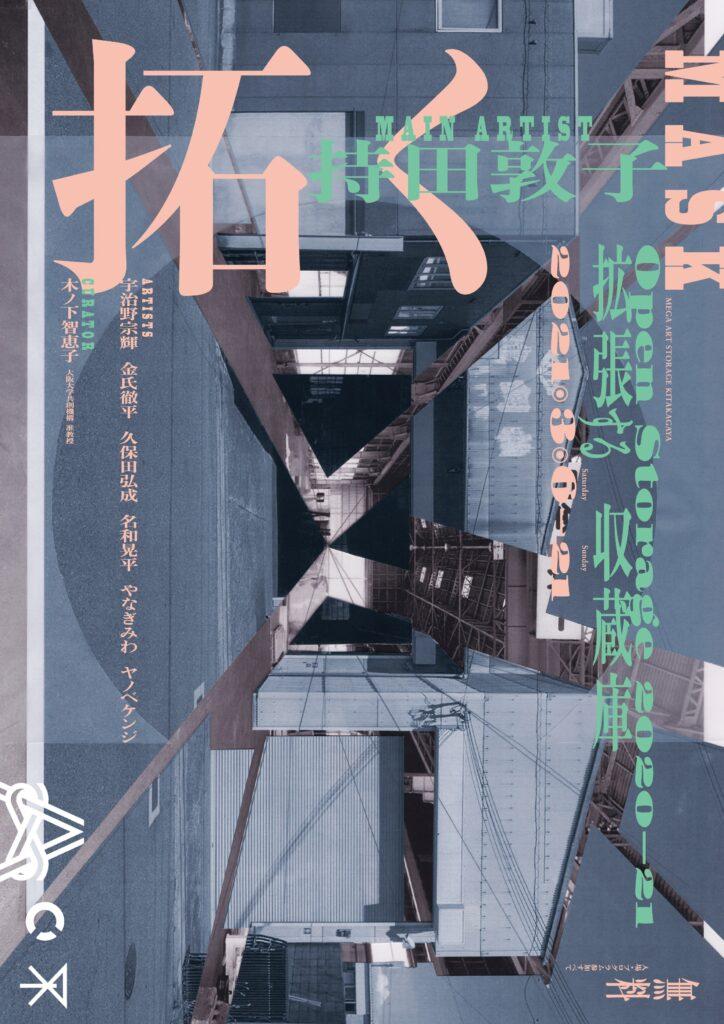 大型美術作品を保管・展示するMASKにて、「Open Storage 2020-2021 ―拡張する収蔵庫―」開催。初公募企画で選出された若手アーティスト・持田敦子が、新作制作過程を披露。