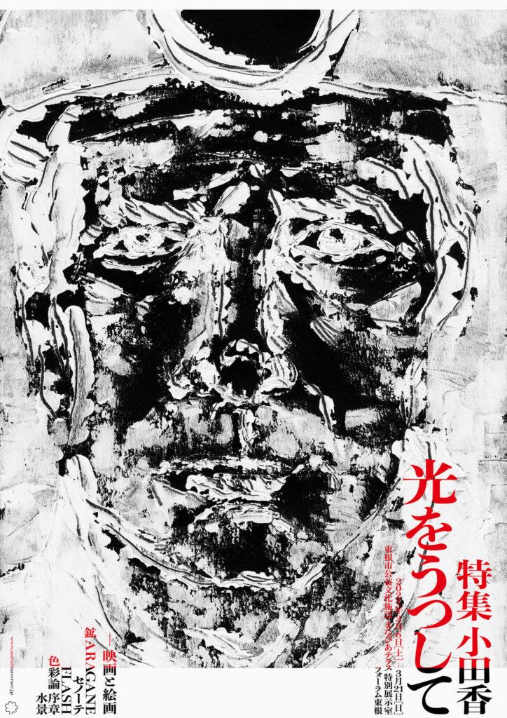 大阪在住の映画監督・小田香の展覧会「光をうつして」が山形県東根市のまなびあテラスにて。映画制作の過程で描いたスケッチを公開。