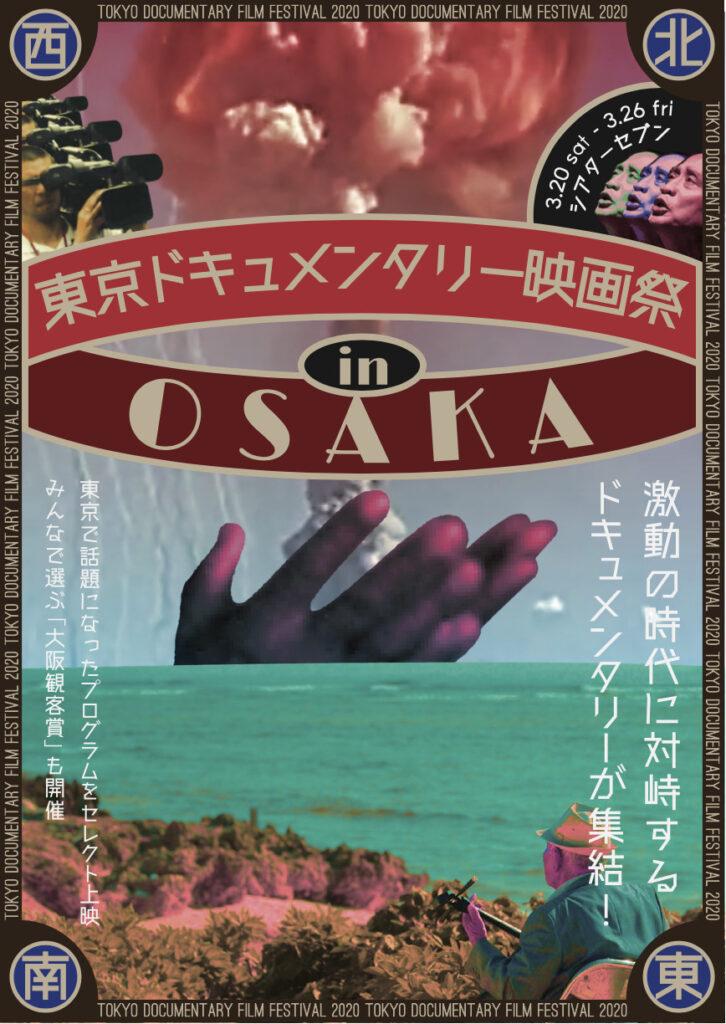 東京ドキュメンタリー映画祭 in OSAKA、シアターセブンにて。多彩な切り口から社会を見つめる長短編をはじめ、香港情勢をとらえる特別上映、民俗誌映像の特集も。