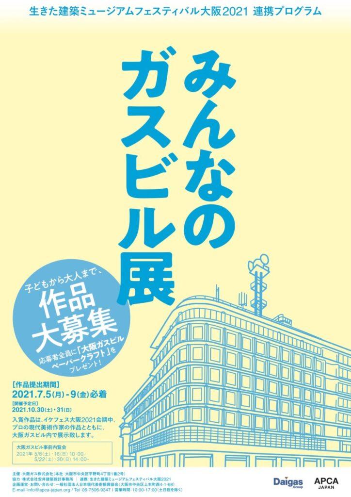 「大阪ガスビル」をテーマにした平面作品を公募。「みんなのガスビル展」、「生きた建築ミュージアムフェスティバル大阪2021」の会期中に開催。