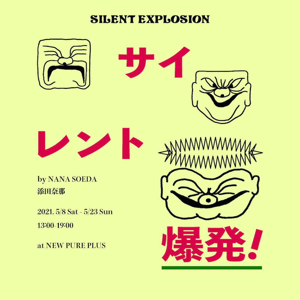 社会にまつわる理不尽な事柄に憤りや悲しみを感じ、それらをテーマに作品を制作している添田奈那の個展「サイレント爆発」、NEW PURE +にて。