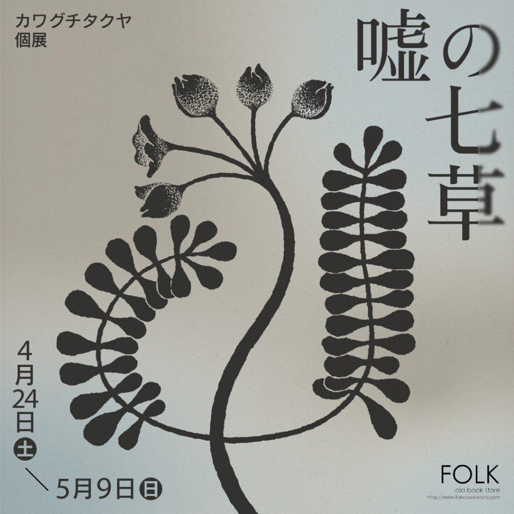 イラストレーター・カワグチタクヤの個展「嘘の七草」、FOLK old book storeにて開催。嘘をついて伸びた花/草を描いた展示。
