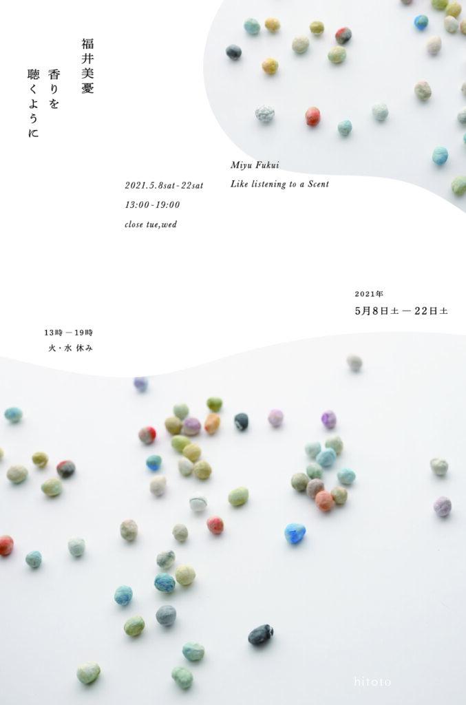 """hitotoにて、福井美憂の個展「香りを聴くように」開催。日常の中の何気ない""""かたちのあるもの""""をモチーフにした作品を展示。"""