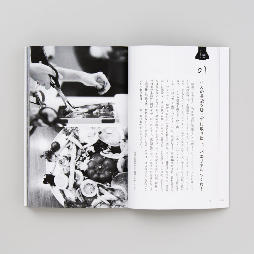 2021年2月に誕生した大阪の出版社・どく社の第1弾書籍 『学校の枠をはずしたー東京大学「異才発掘プロジェクト」の実験、 凸凹な子どもたちへの50のミッション』が発売開始。