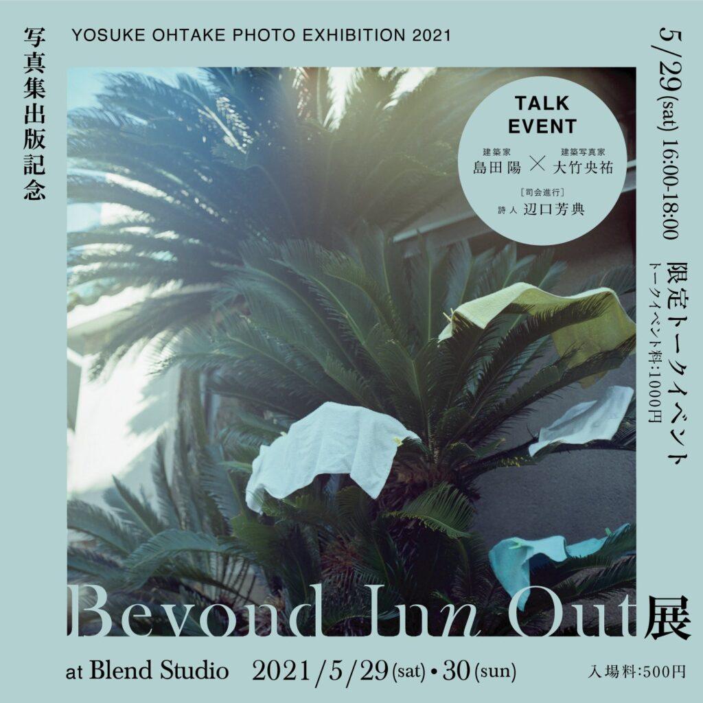 建築写真家・大竹央祐の初写真集出版を記念し、写真展「Beyond Inn Out」開催。タトアーキテクツが設計したThe Blend Innと周辺のまちなみをとらえた写真を、建物の内外に展示。